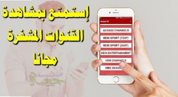 كيفية تحميل تطبيق ياسين تيفي Yacine Tv