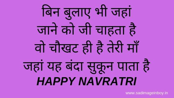 Happy Navratri Images For Whatsapp | Images Of Navratri Download