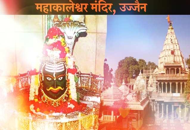 उज्जैन महाकालेश्वर मंदिर - काल सर्प दोष को दूर करने वाला एक जादुई मंदिर : Mahakaleshwar Temple, Ujjain