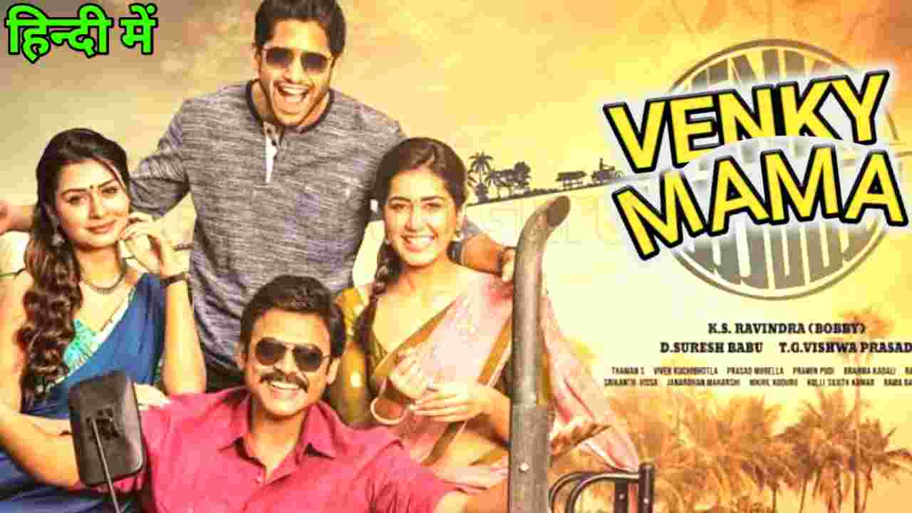 Venky Mama South Hindi Dubbed Full Movie Release Date