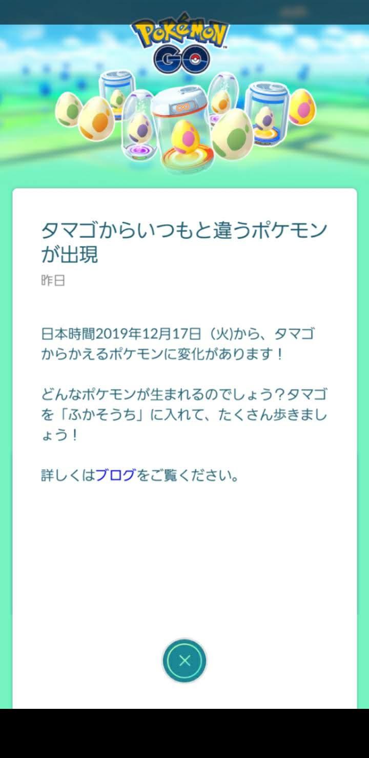 Go 違い 色 ポケモン フカマル