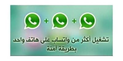 تحميل واتس اب 2 بلس للايفون بدون جلبريك مكرر للايفون تشغيل رقمين 2020 Whatsapp-Plus