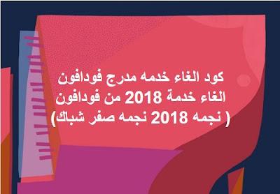 الغاء خدمة مدرج مصر فودافون إلغاء خدمة مدرج فودافون التى