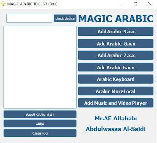 اداة  MAGIC ARABIC TOOL V1 لتعريب الهواتف