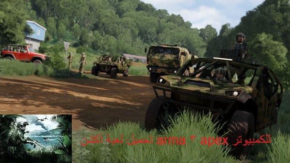 تحميل لعبة arma 3 apex for pc
