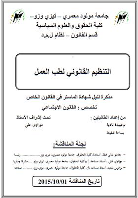 مذكرة ماستر : التنظيم القانوني لطب العمل PDF