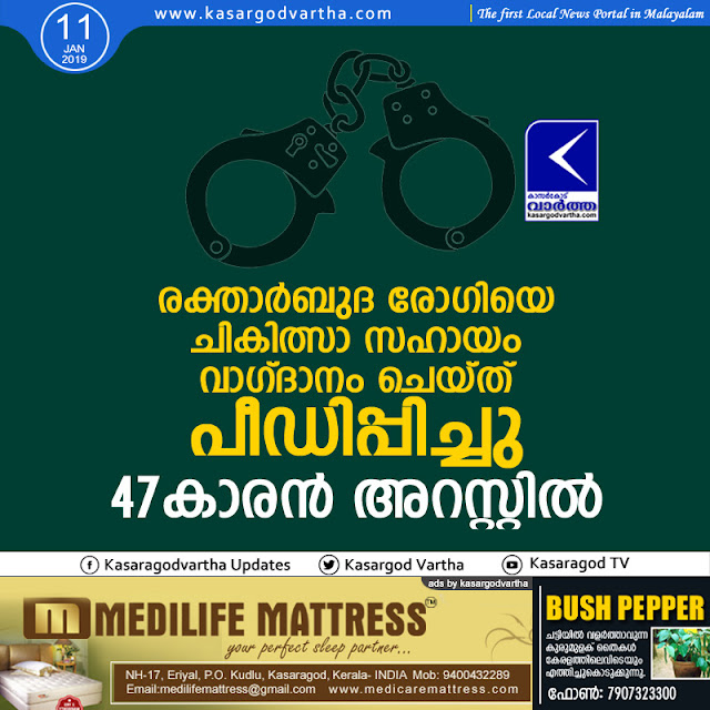 Ajanur, arrest, Molestation, Kasaragod, News, Man arrested for molesting woman