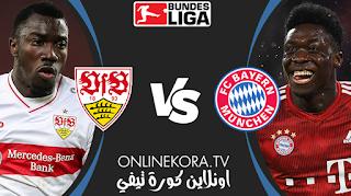 مشاهدة مباراة بايرن ميونخ وشتوتجارت بث مباشر اليوم 20-03-2021 في الدوري الألماني