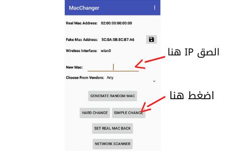 برنامج MasChanger لتغيير الآيبي اختراق Wi-Fi كروت
