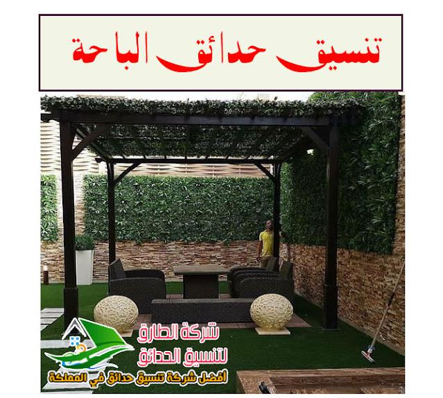 تنسيق حدائق الباحة  شركة تنسيق حوش المنزل في الباحة