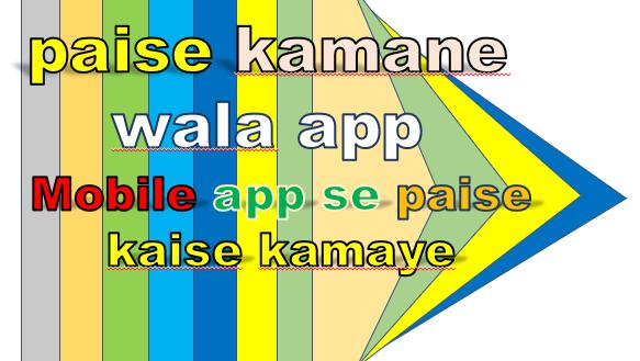 paise kamane wala app