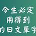 今生必定用得到的日文單字