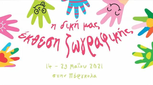 Aftermovie: Στιγμιότυπα από την έκθεση ζωγραφικής στο Ναύπλιο παιδιών προσχολικής και νηπιακής ηλικίας