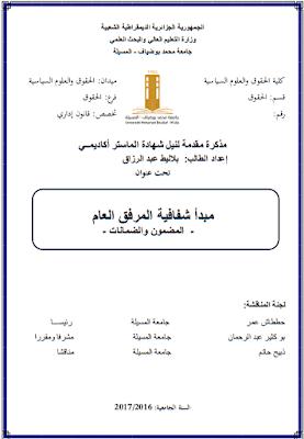 مذكرة ماستر: مبدأ شفافية المرفق العام PDF
