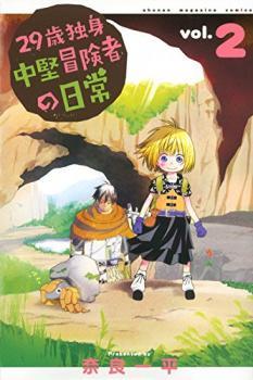 29-sai Dokushin Chuuken Boukensha no Nichijou Manga