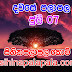Lagna Palapala Ada Dawase  | ලග්න පලාපල | Sathiye Lagna Palapala 2020 | 2020-07-07
