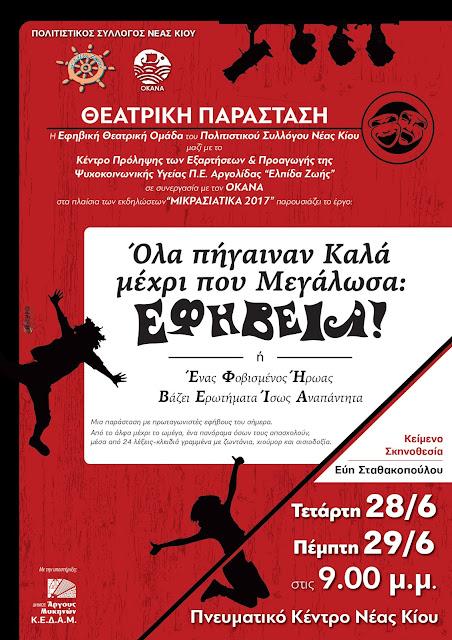 Θεατρική παράσταση για την Παγκόσμια Ημέρα Κατά Των Ναρκωτικών στη Νέα Κίο
