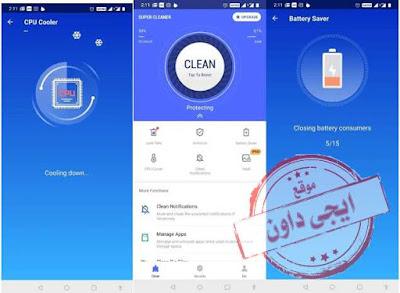 أفضل برنامج لتنظيف الأندرويد 2020 تطبيقات تسريع الاندرويد