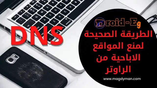 حجب المواقع الإباحية من خلال الراوتر وتغيير DNS
