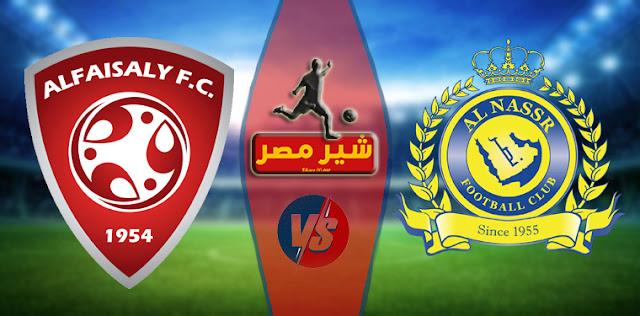 مباراة النصر والفيصلي بث مباشر فى كأس الملك 2021 اليوم 4 ابريل 2021.