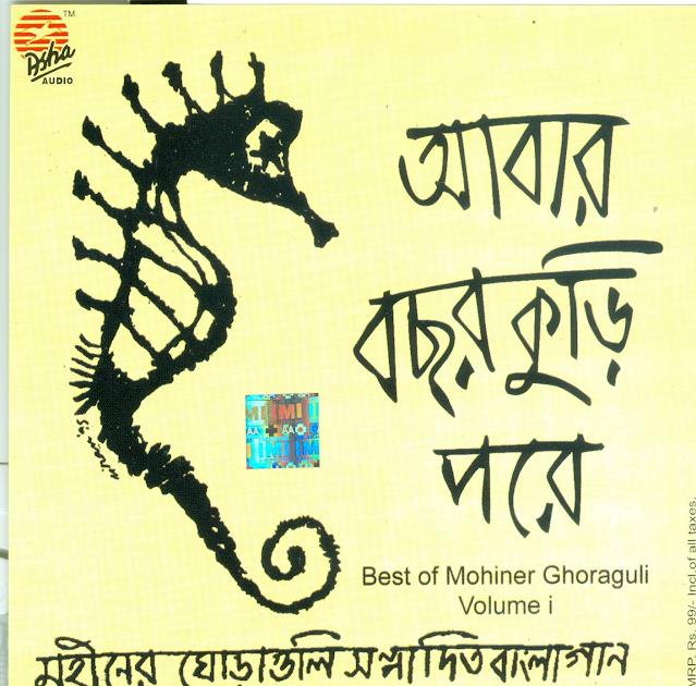 Download Aabar Bachhor Kuri Pore [2012-MP3-VBR-320Kbps] Review