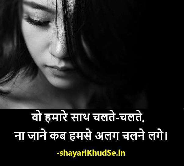 Dard Shayari in Hindi Download, Dard Status Image, Dardnaak Shayari Photo, Dardnaak Shayari Ka Photo