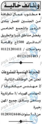 وظائف اهرام الجمعة 15-1-2021 | وظائف جريدة الاهرام الجمعة