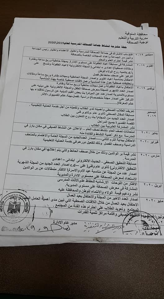 خطة الأنشطة بالمدارس وإختصاصات مشرف الأنشطة للعام الدراسي 2019 / 2020 6