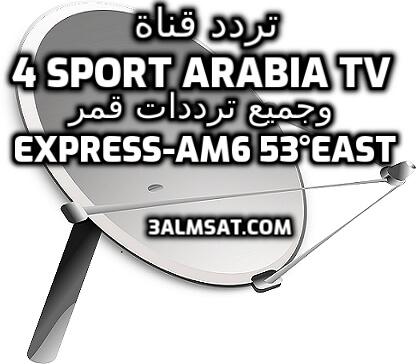 تردد قناة  4Sport Arabia Tv وجميع ترددات قمر Express-AM6 53°East