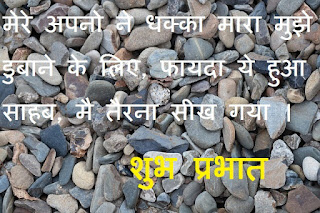 good morning life motivational quotes in hindi
