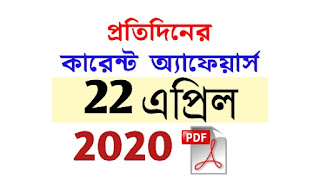22nd April Current Affairs in Bengali pdf