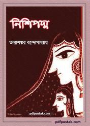 Nishipadma by Tarashankar Bandyopadhyay ebook