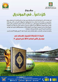 التقرير النهائي للفعاليات الدعوية لكأس العالم 2014