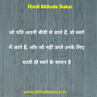 hindi attitude status written on wood