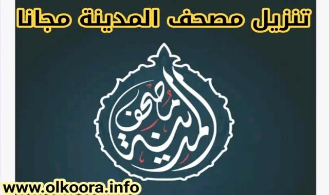 تحميل تطبيق مصحف المدينة آخر تحديث للأندرويد و للأيفون لقراءة و سماع القرآن الكريم