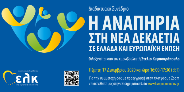 "Webinar ""Η αναπηρία στη νέα δεκαετία σε Ελλάδα και ΕΕ"" διοργάνωσε ο Στέλιος Κυμπουρόπουλος"