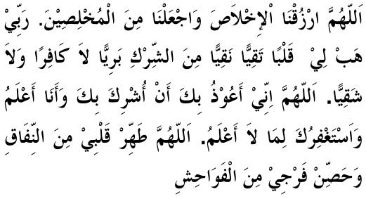 Doa memperoleh ikhlas dan berlindung dari Riya beserta menghilangkannya.