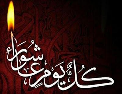Aashura ke Waqiaat Islami Tareekh aur Riwayaat ki Rawshni Men واقعات عاشورہ : تاریخ ِاسلام اور احادیث نبویہ کی روشنی میں