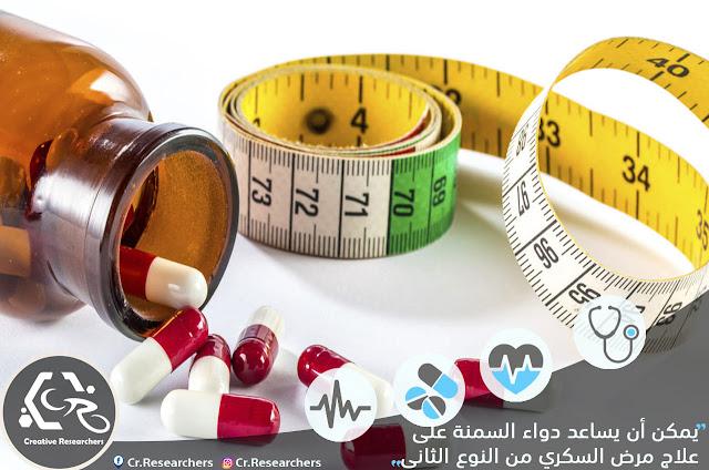 يمكن أن يساعد دواء السمنة على علاج مرض السكري من النوع الثاني