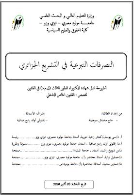 أطروحة دكتوراه: التصرفات التبرعية في التشريع الجزائري PDF