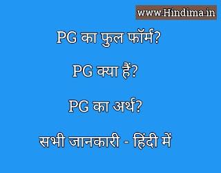 pg full form, pg full form in hindi, pg ka full form, pg