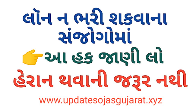 In the event of non-payment of loan, know this right