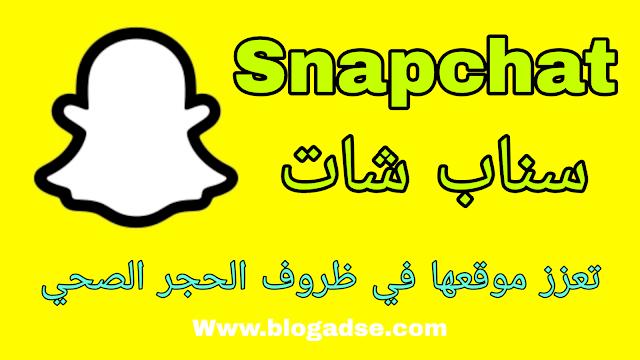 يستفيد Snapchat من ظروف فيروس Corona لتحسين موقعه
