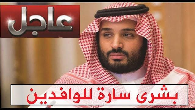 عاجل الأمير محمد بن سلمان يزف الوافدين بـأجمل 3 قرارات نارية ومفرحة!