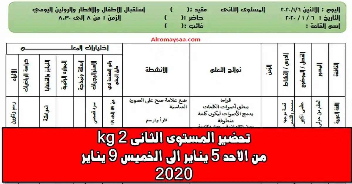 تحضير المستوى الثانى من الاحد 5 يناير الى الخميس 9 يناير 2020