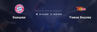 Бавария - Унион смотреть онлайн бесплатно 26 октября 2019 прямая трансляция в 16:30 МСК.
