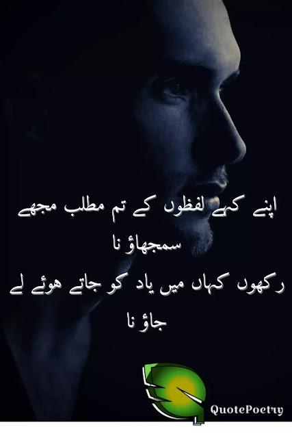 Love Poetry In Urdu