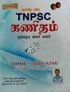TNPSC கணிதம் முந்தைய வினா வங்கி | TNPSC Previous Year Maths Questions Solved Book