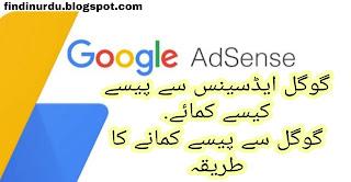 گوگل ایڈسینس سے پیسے کیسے کمائے | گوگل سے پیسے کمانے کا طریقہ