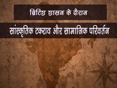 ब्रिटिश शासन  का  भारत में सांस्कृतिक टकराव तथा सामाजिक परिवर्तन|British Shsan Ke Dauran Samajik Aur Sanskritik Parivartan